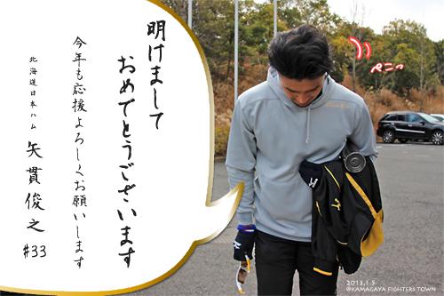 20120105_yanuki.jpg