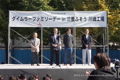 20121119_fuso03.jpg